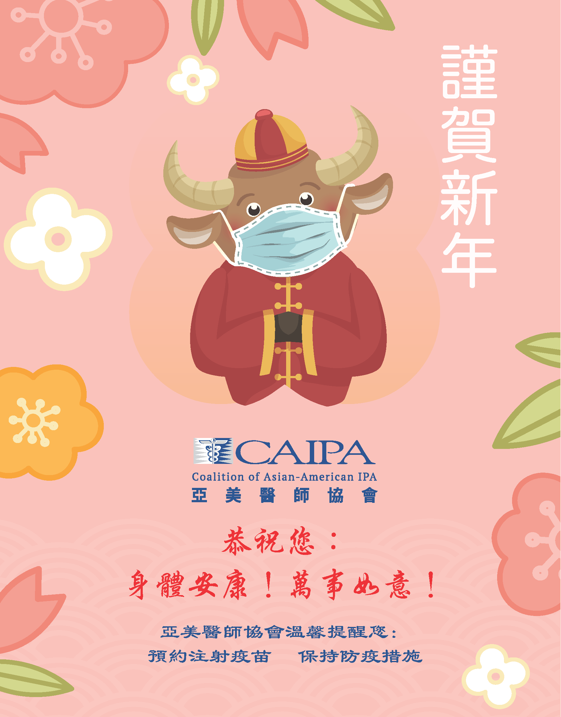 CAIPA Wishing You A Happy Lunar New Year 2021
