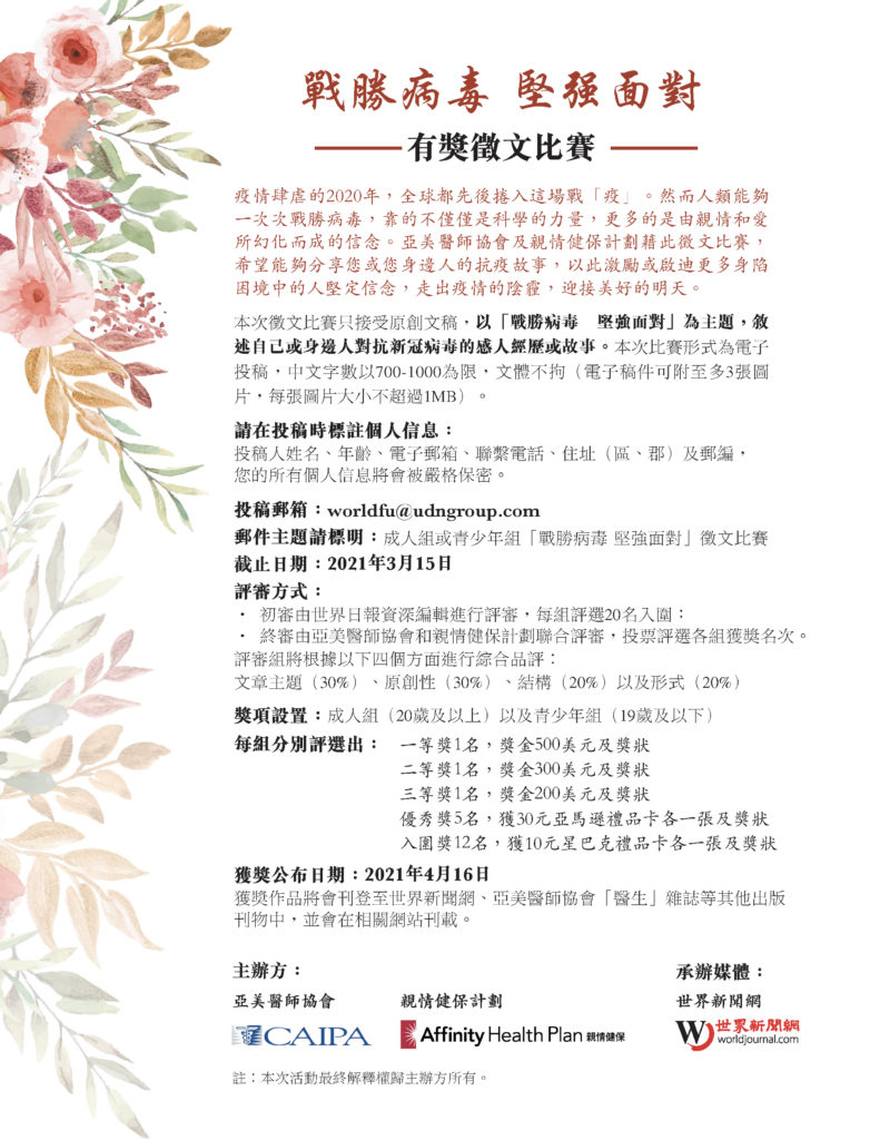 CAIPA - Chinese Essay Writing Contest